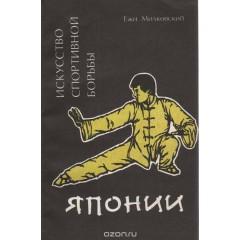 Японская борьба: Искусство спортивной борьбы Японии. Азбука защиты (1990/1991)