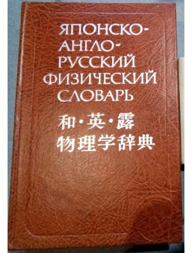 Японско-англо-русский физический словарь (1982)