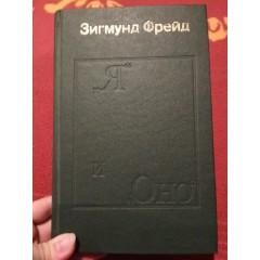 Я и Оно (Книга 1) (1991)