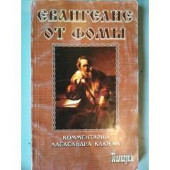 Евангелие от Фомы. Комментарии Александра Клюева (2006)