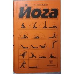Йога (1986)