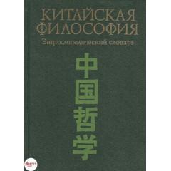 Китайская философия. Энциклопедический словарь (1994)