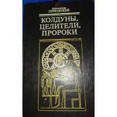 Колдуны, целители, пророки (1993)