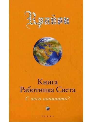 Крайон. Книга Работника Света (2009)
