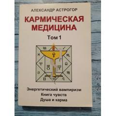 Кармическая медицина (в 2-х томах) (2013)