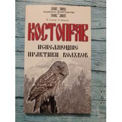 Костоправ: Исцеляющие практики волхвов (2015)