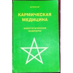 Кармическая медицина: Энергетические вампиры (1995)