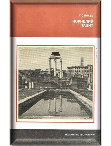 Корнелий Тацит (1981)