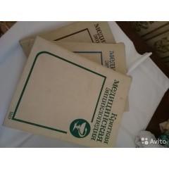 Краткая медицинская энциклопедия (комплект из 3 книг) (1989-1990)