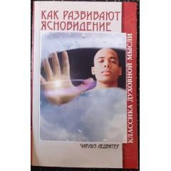 Как развивают ясновидение (2007)