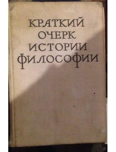 Краткий очерк истории философии (1967)
