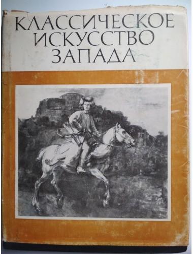 Классическое искусство Запада (1973)
