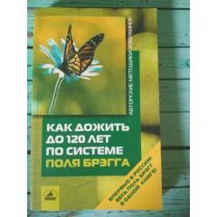 Как дожить до 120 лет по системе Поля Брэгга (2003)