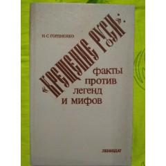Крещение Руси: Факты против легенд и мифов (1984)