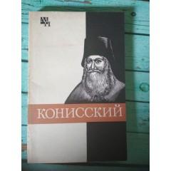 Конисский (1979)