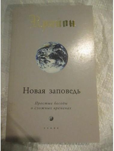 Крайон. Новая заповедь (2008)