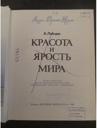 Красота и ярость мира: Очерки становления русской материалистической эстетики (1989)