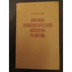 Критика психологической апологии религии (1972)