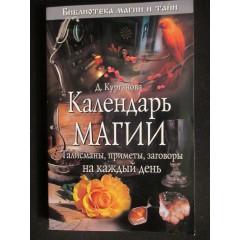 Календарь магии. Талисманы, приметы и заговоры на каждый день (2008)