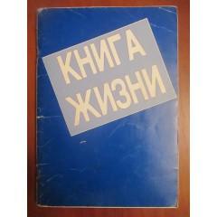 Книга Жизни (1990)