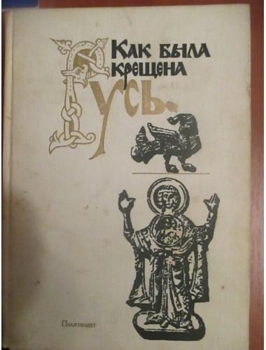 Как была крещена Русь (1989)