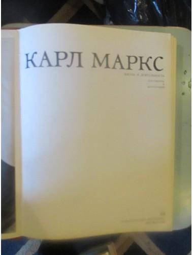 Карл Маркс: Жизнь и деятельность (1983)