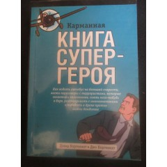 Карманная книга супергероя (2005)