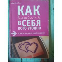 Как влюбить в себя кого угодно (2007)