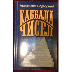 Каббала чисел (2002)