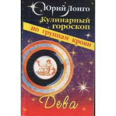 Кулинарный гороскоп по группам крови: Дева (2003)