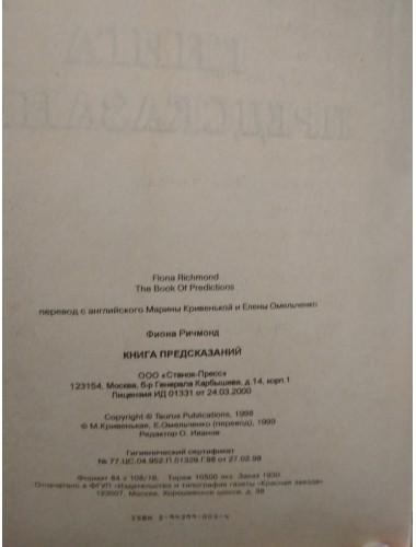Книга предсказаний (1998)