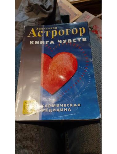 Кармическая медицина: Книга Чувств (2003)