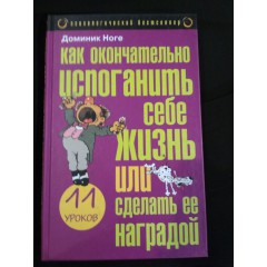 Как окончательно испоганить себе жизнь или сделать ее наградой (2004)