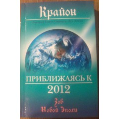 Крайон. Приближаясь к 2012 (2010)