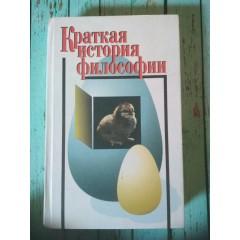 Краткая история философии (1996)
