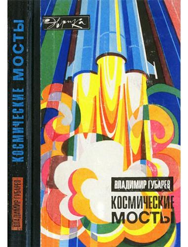 Космические мосты (1976)