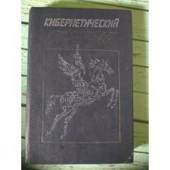 Кибернетический Пегас: Наука и фантастика в русской и советской поэзии (1991)