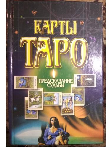 Карты Таро: Предсказание судьбы (2000)