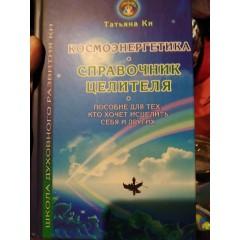 Космоэнергетика - Справочник целителя (2012)