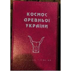 Космос Древньої України (1992)