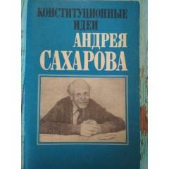 Конституционные идеи Андрея Сахарова (1990)