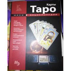 Карты Таро: Мини-энциклопедия (2011)