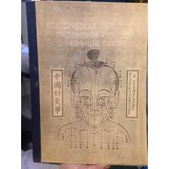 Классическая методология традиционной китайской чжень-цзю терапии (1991)
