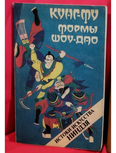 Кунг-фу. Формы Шоу-Дао: Истоки искусства ниндзя (1991)