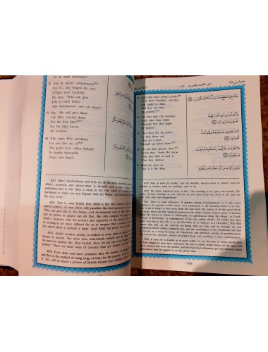 Коран (The Holy Qur-an)