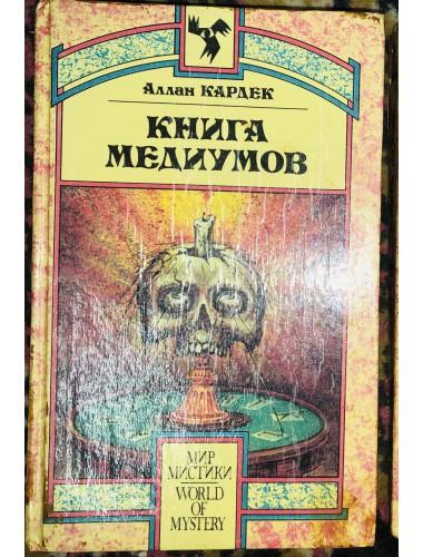 Книга Медиумов (1993)