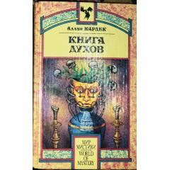 Книга Духов (1993)
