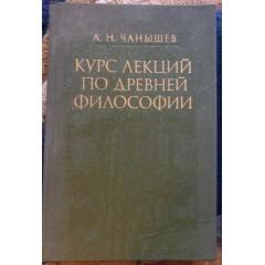 Курс лекций по древней философии (1981)
