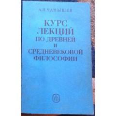 Курс лекций по древней и средневековой философии (1991)