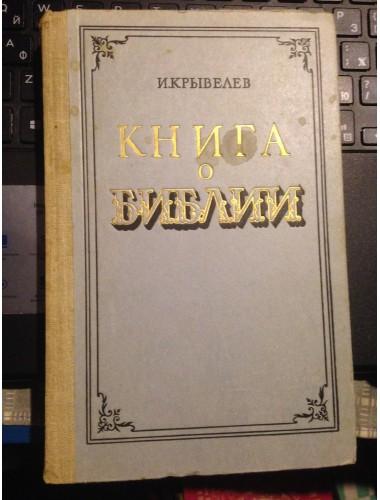 Книга о Библии (1958)